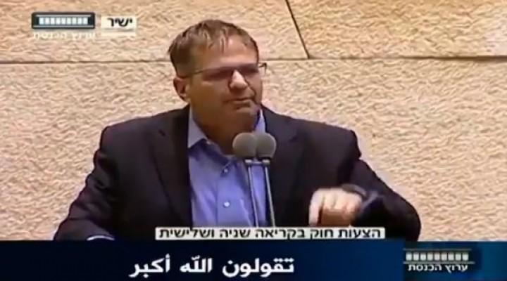İsrailli küstah vekil: Namazda İsrail Ekber deyin
